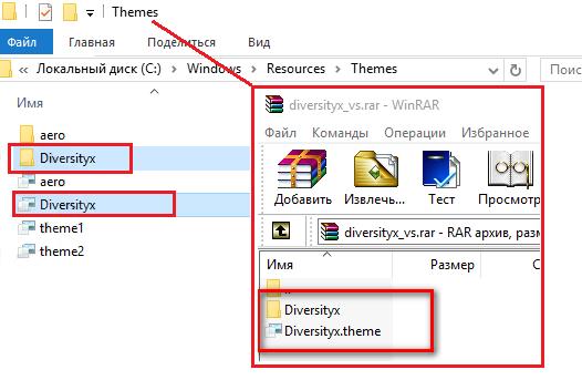 Перемещение содержания архива с системную папку тем