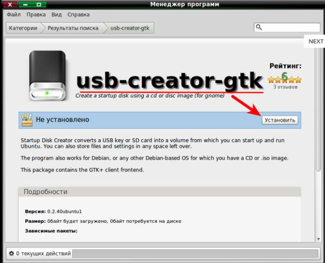 Установка usb-creator-gtk