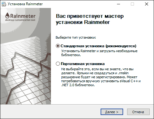 Установка утилиты Rainmeter