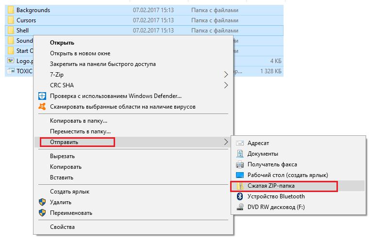 Запаковка файлов в ZIP-архив