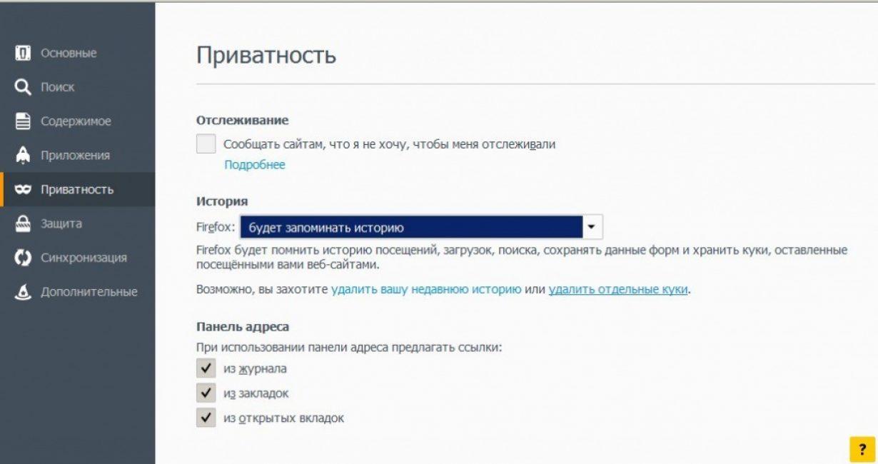 Рубрика «приватность» в браузере Firefox
