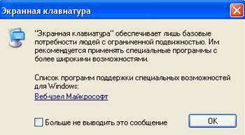 Информация об экранной клавиатуре