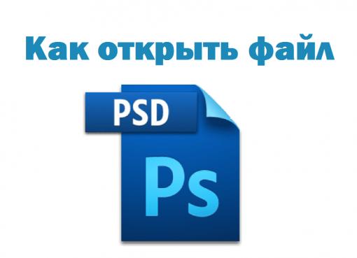 Как открыть файл PSD