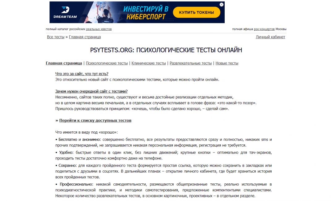 Главная страница сайта psytests.org