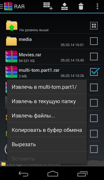 Меню действий с файлом