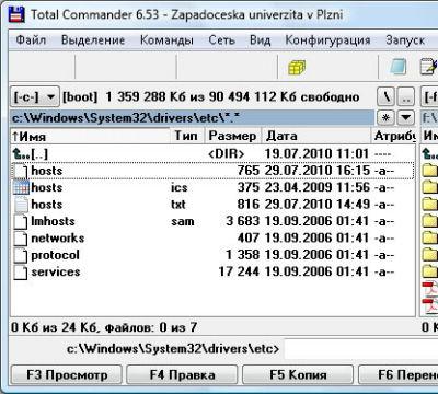 Папка etc: несколько файлов hosts