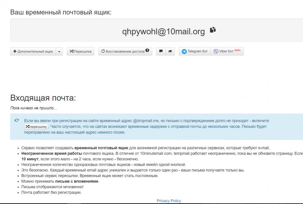 Так выглядит главная страница временной почты dropmail