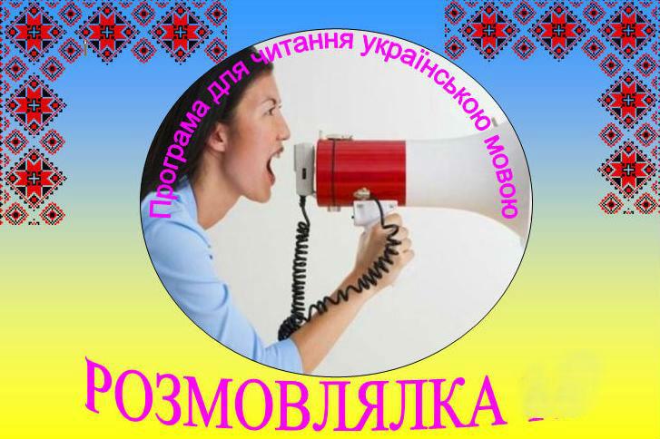 Розмовлялка
