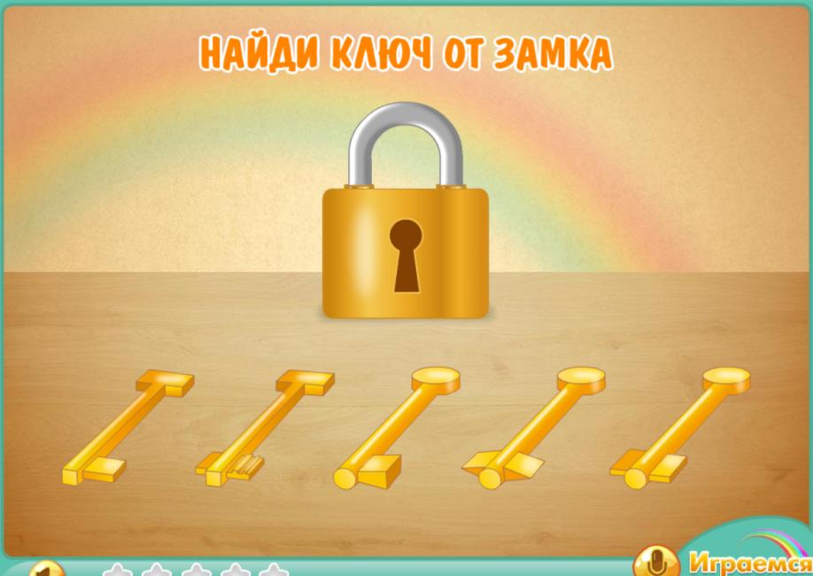 Игра «Ключики»