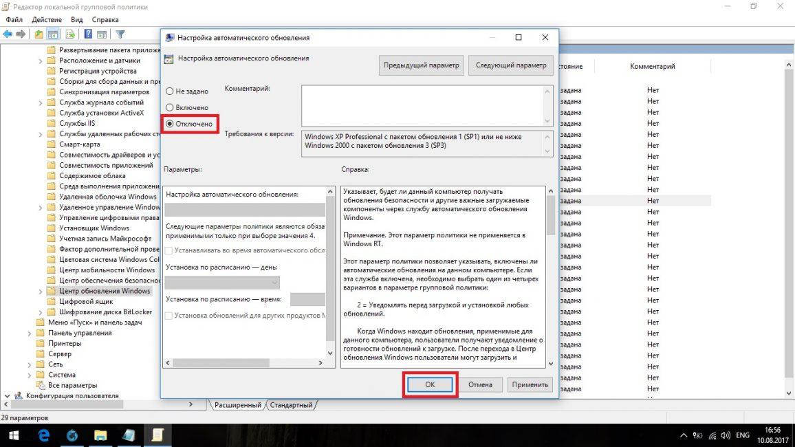 Выбор параметров автоматической установки апдейтов