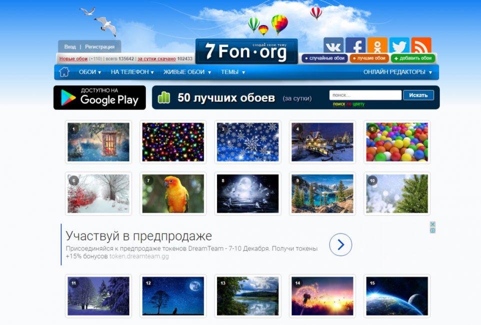 Главное окно сервиса обоев на рабочий стол 7Fon.org