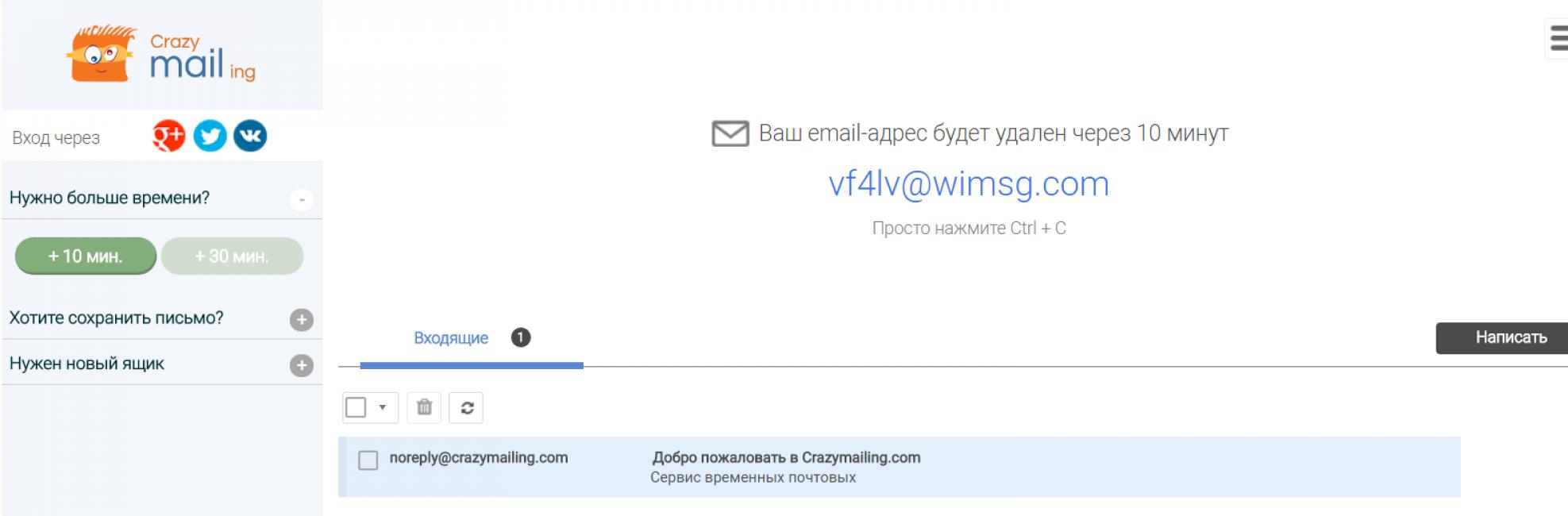 Так выглядит интерфейс Crazymailing