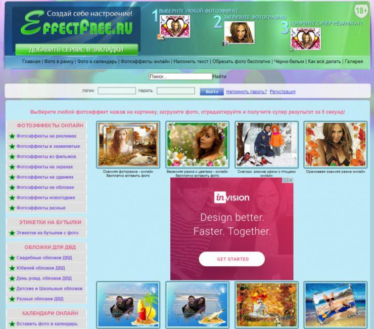 Главная страница сайта effectFree.Ru