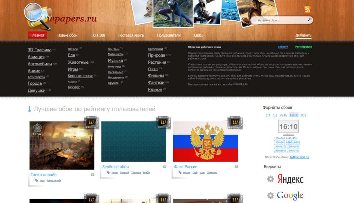 Главное окно сервиса обоев на рабочий стол Wpapers.ru