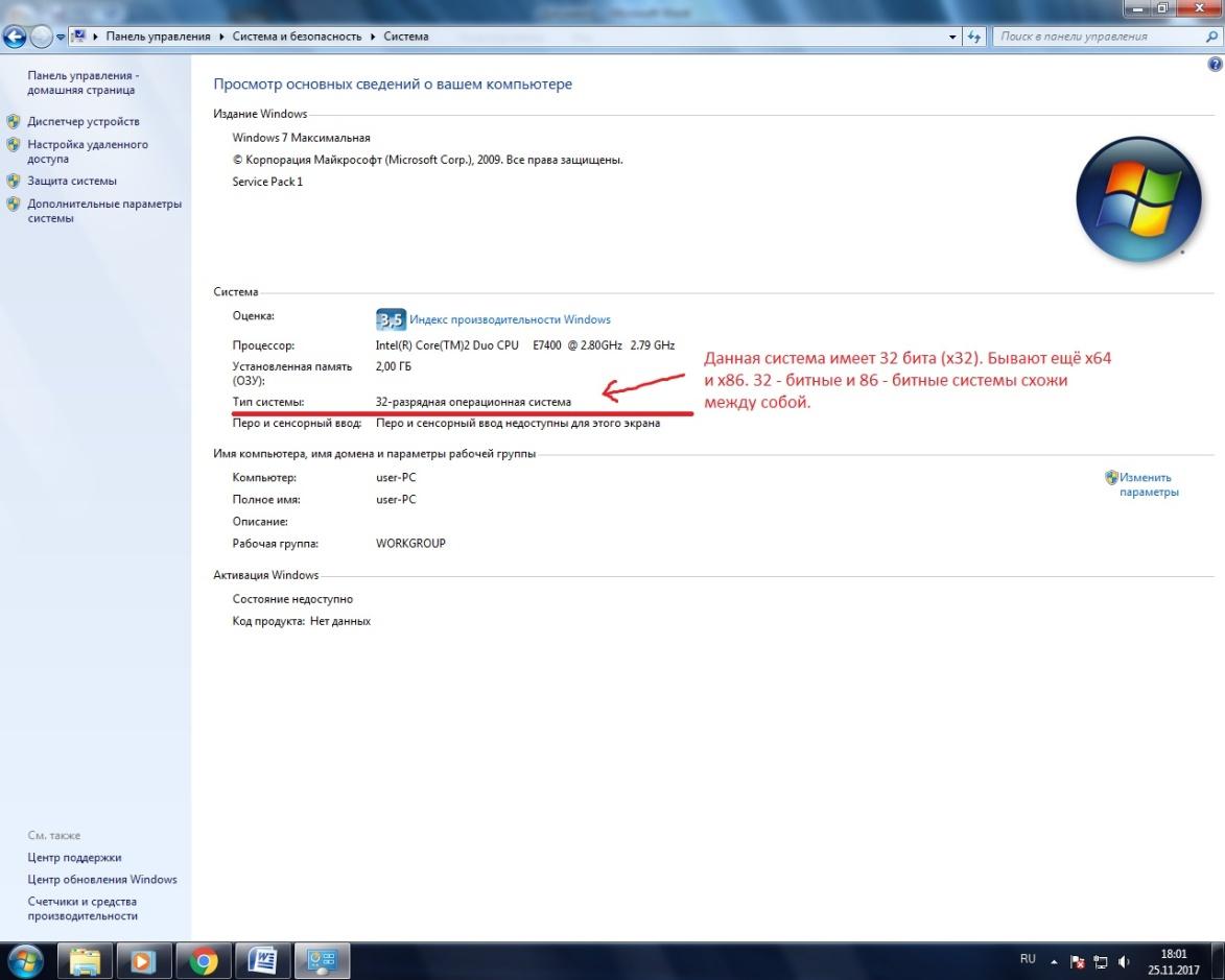Разрядность системы Windows 7