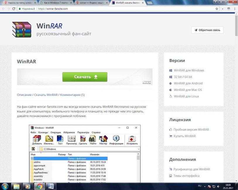 Сайт WinRar Fan Site