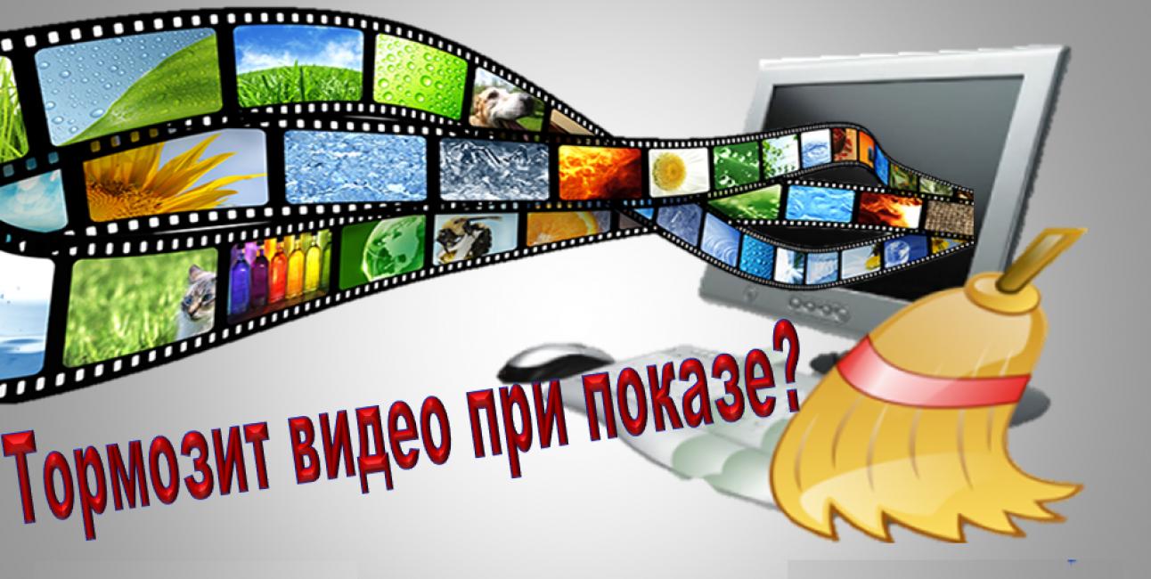 Что делать, если тормозит видео