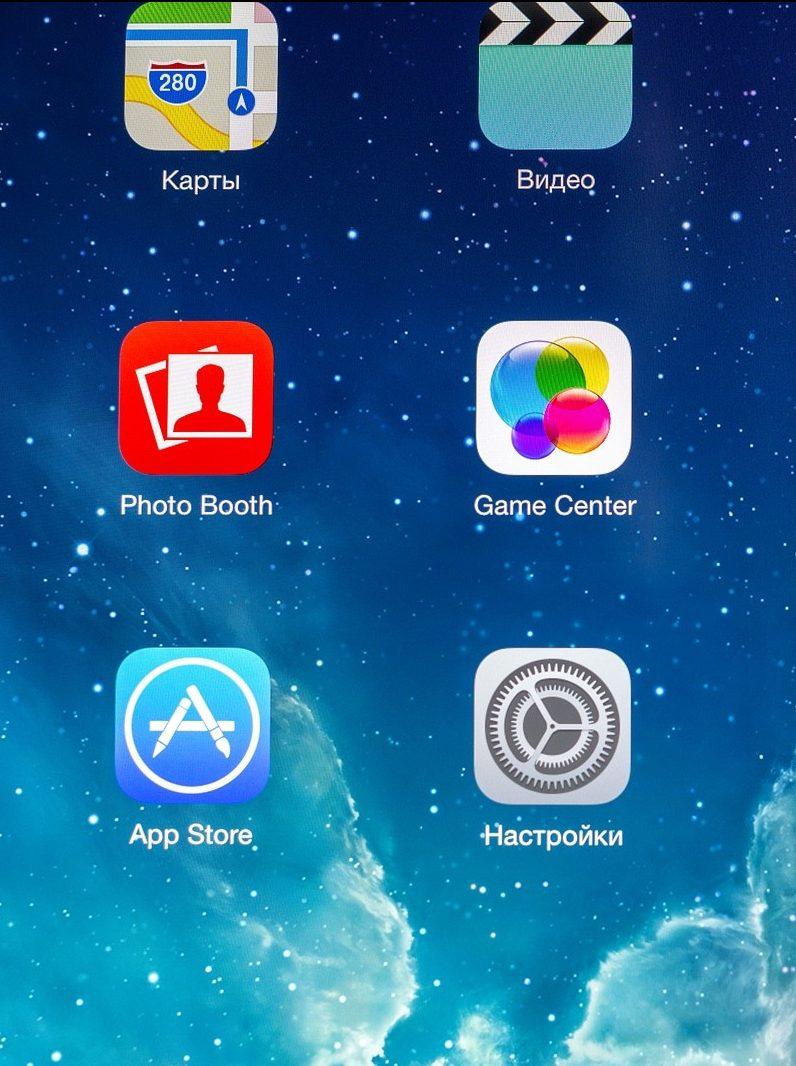 Интерфейс iPad Air