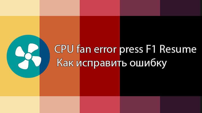 cpu fan error – что это?