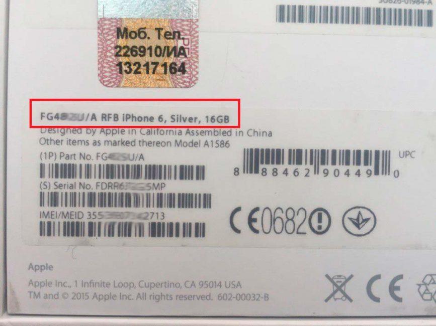 Этикетка восстановленного iPhone 6