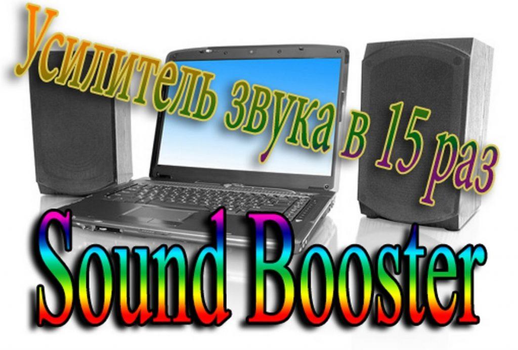Sound Booste