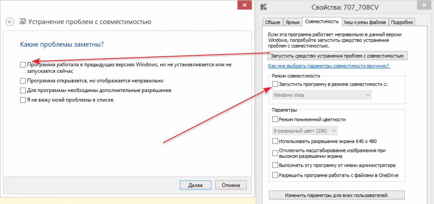 Запуск программы в режиме совместимости со старой версией Windows