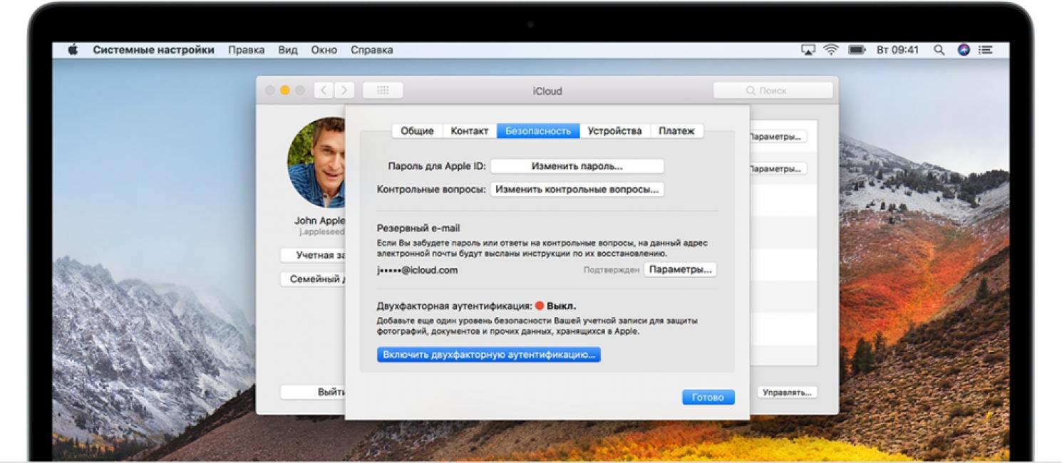 Отключение 2FA на персональном компьютере Mac