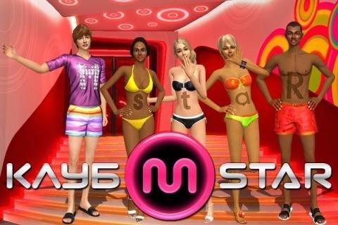 Клуб M-STAR