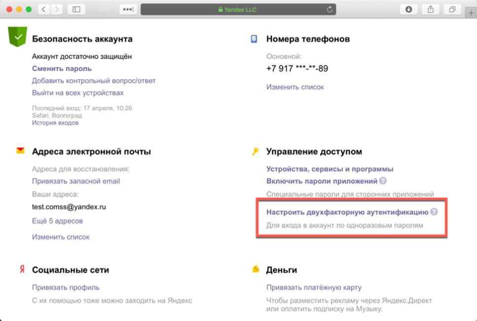 Раздел Яндекс-аккаунта «Управление доступом»