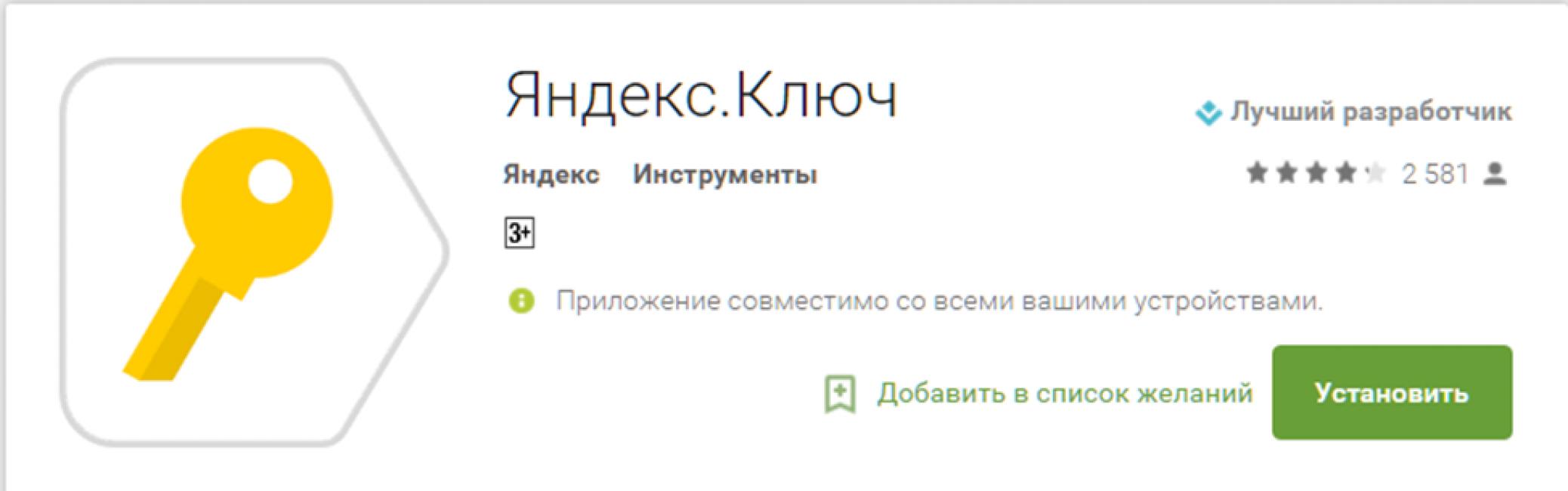 Окно установки приложения «Яндекс. Ключ»