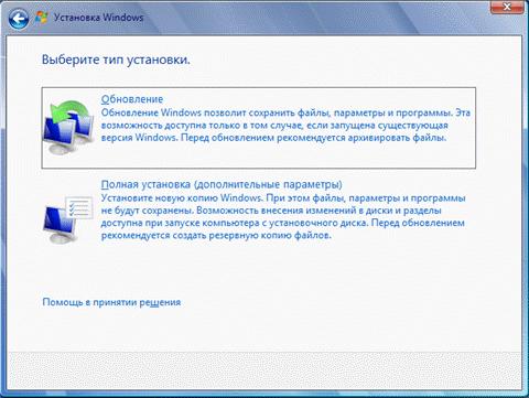Окно установки Виндоус, выбираем «обновления»