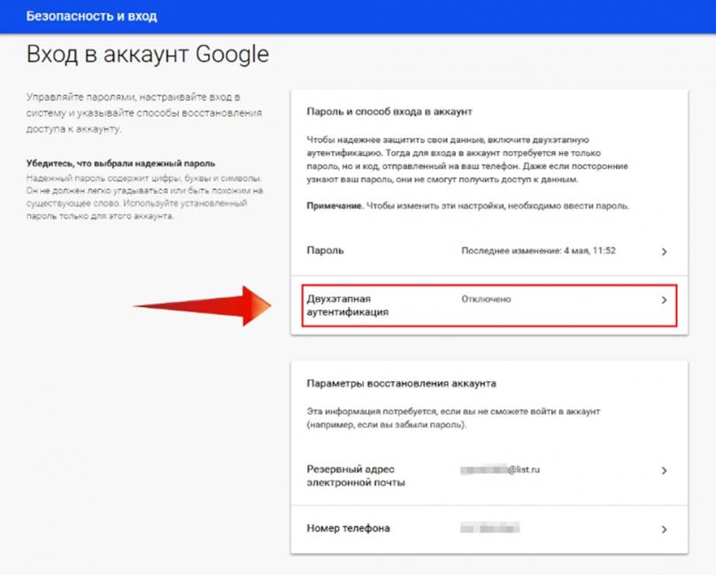 Вкладка «Безопасность и вход» аккаунта Гугл