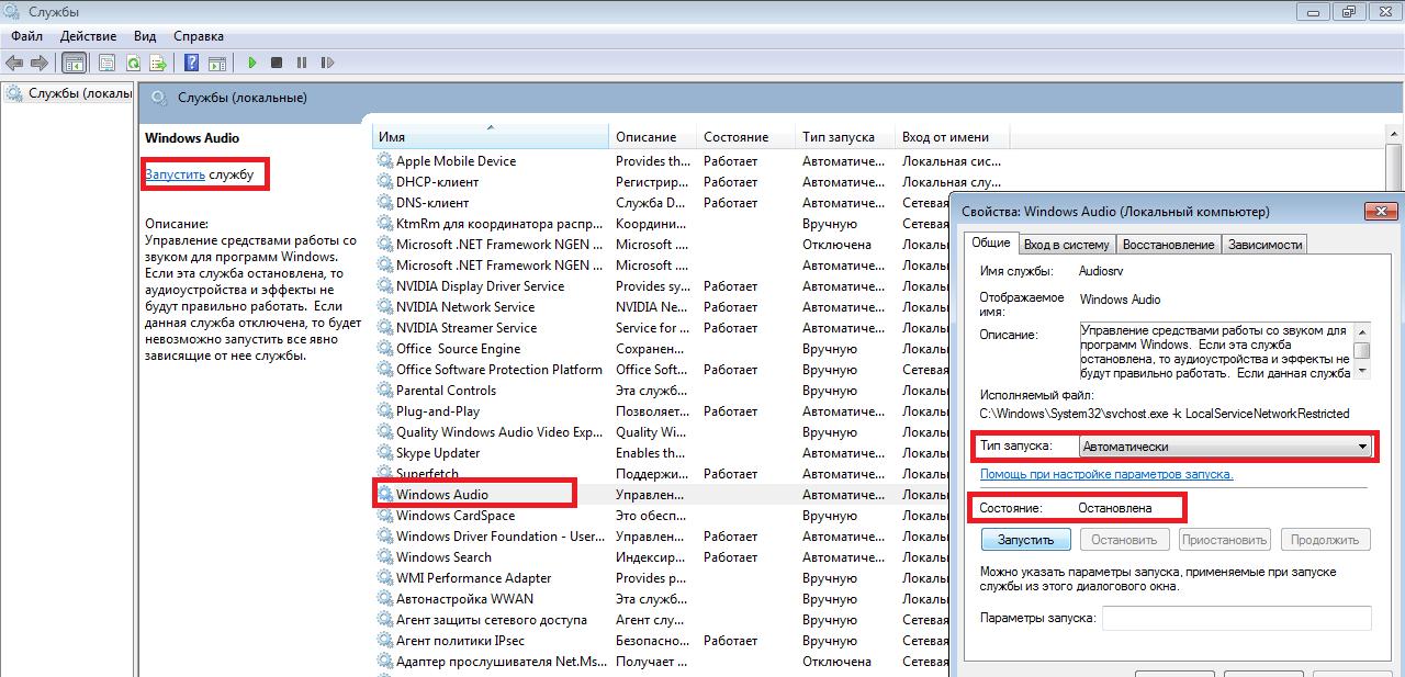 Запуск службы Windows Audio