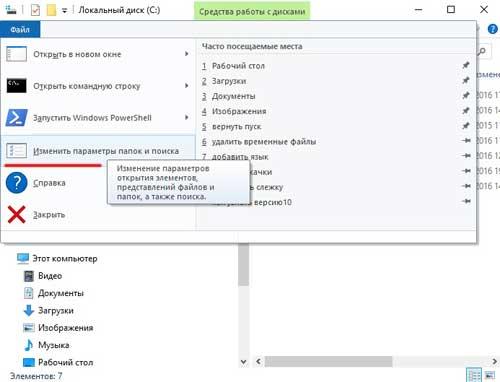 Как отобразить скрытые защищенные системные файлы