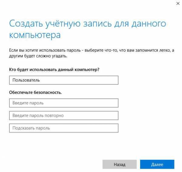 Создаем учетную запись в Windows 10