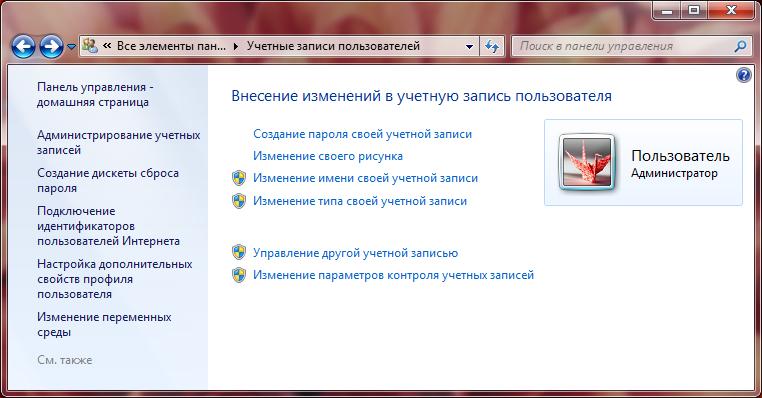 Как создать учетную записьWindows