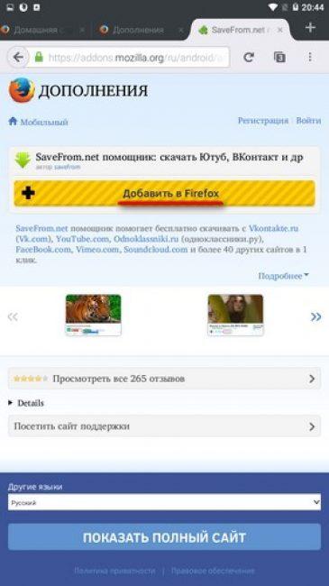 6 Способов: Как скачать видео с ВКонтакте (VK) на телефон
