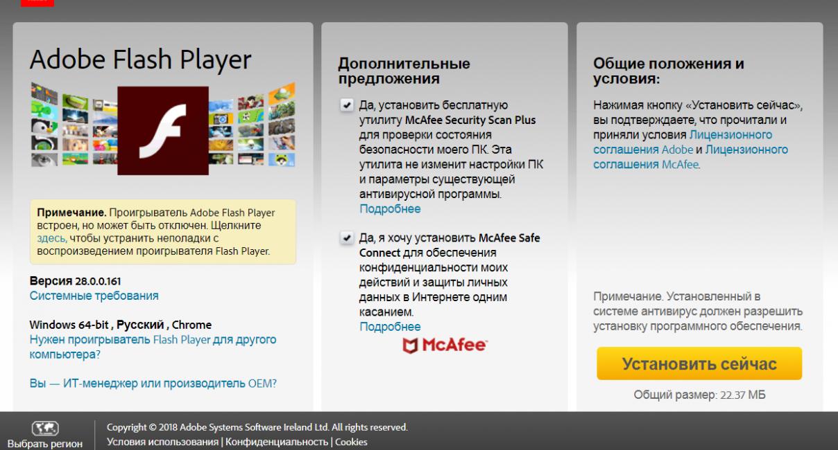 AdobeFlashPlayer: Что это? Как его установить и обновить +Обзор