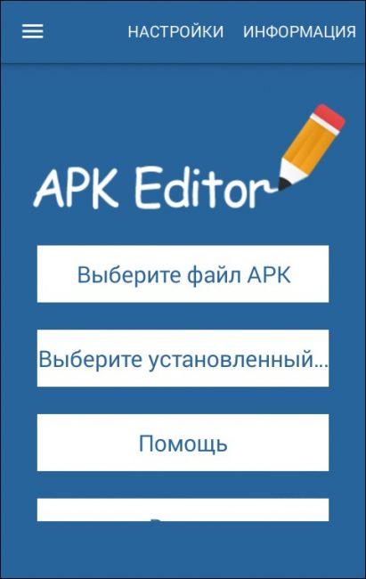 Файл формата APK: Что это и чем открыть? | [Подробный обзор]