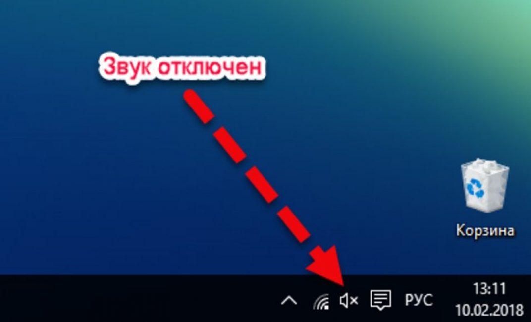 Пропал звук на компьютере Windows 7-10: Что делать и как исправить?