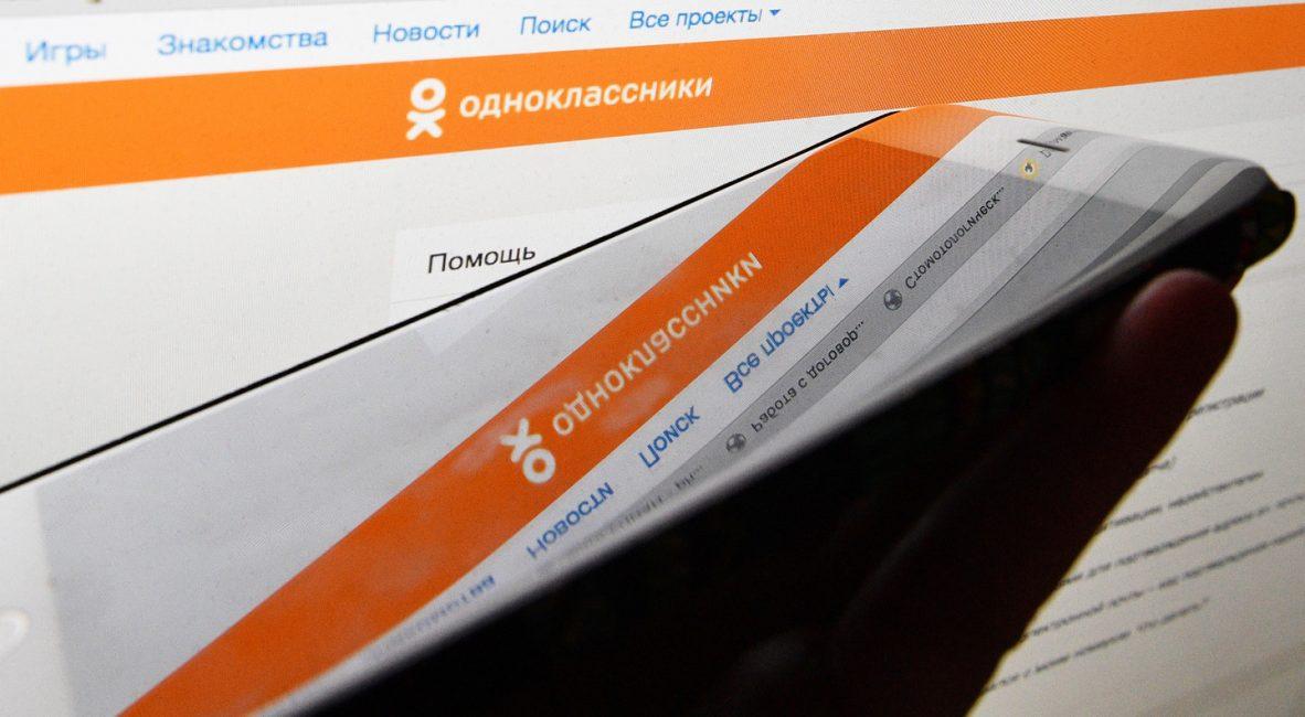 """Социальная сеть """"Одноклассники"""""""