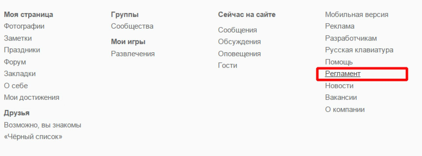 """""""Одноклассники"""" регламент"""