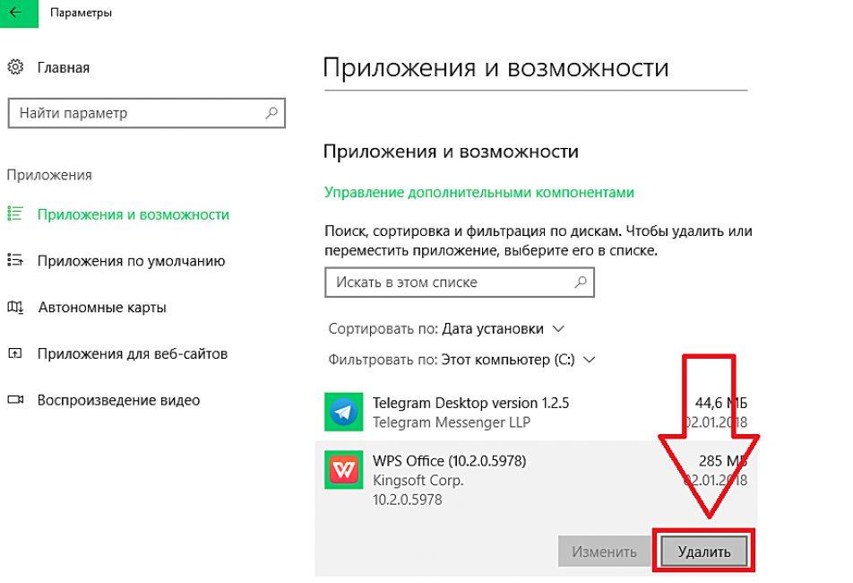 WPS Office - что это? Знакомство с программой +Отзывы