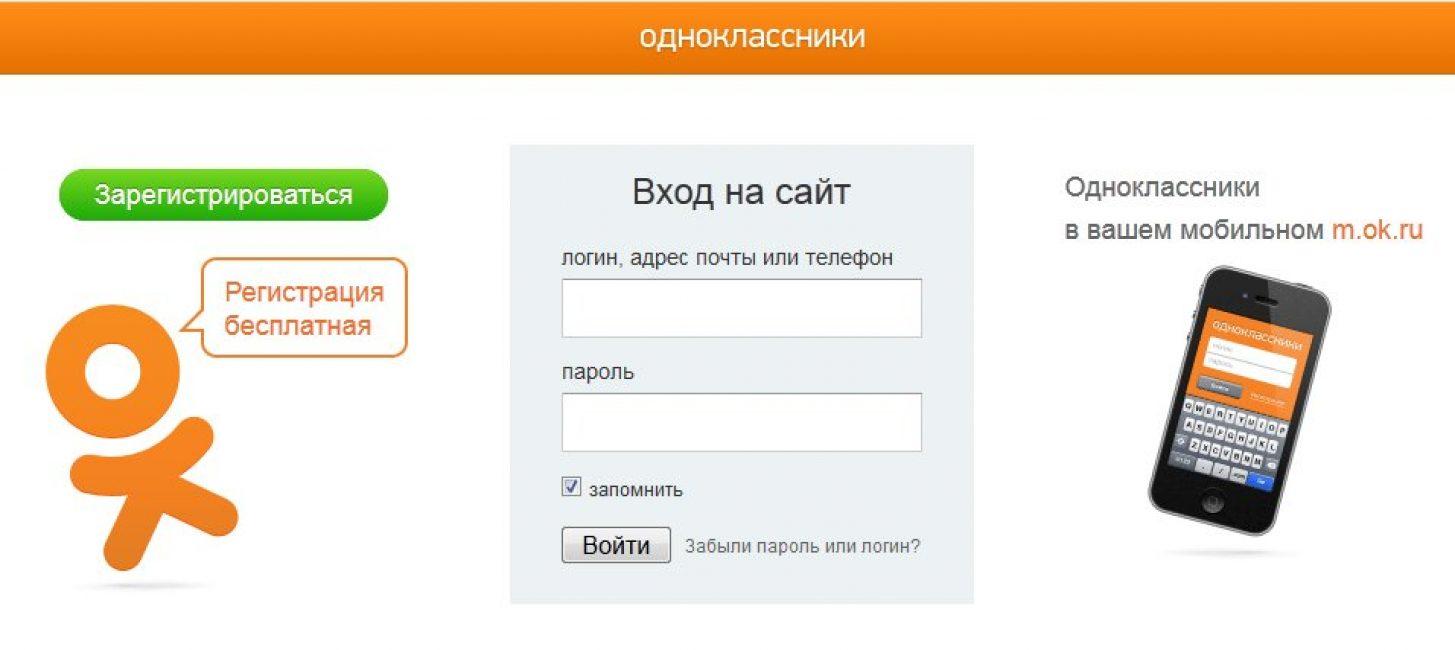 """Вход на сайт """"Одноклассники"""""""