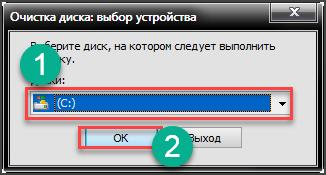 Очистка Windows от хлама