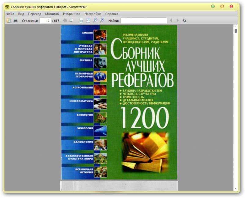 Топ pdf ридеров