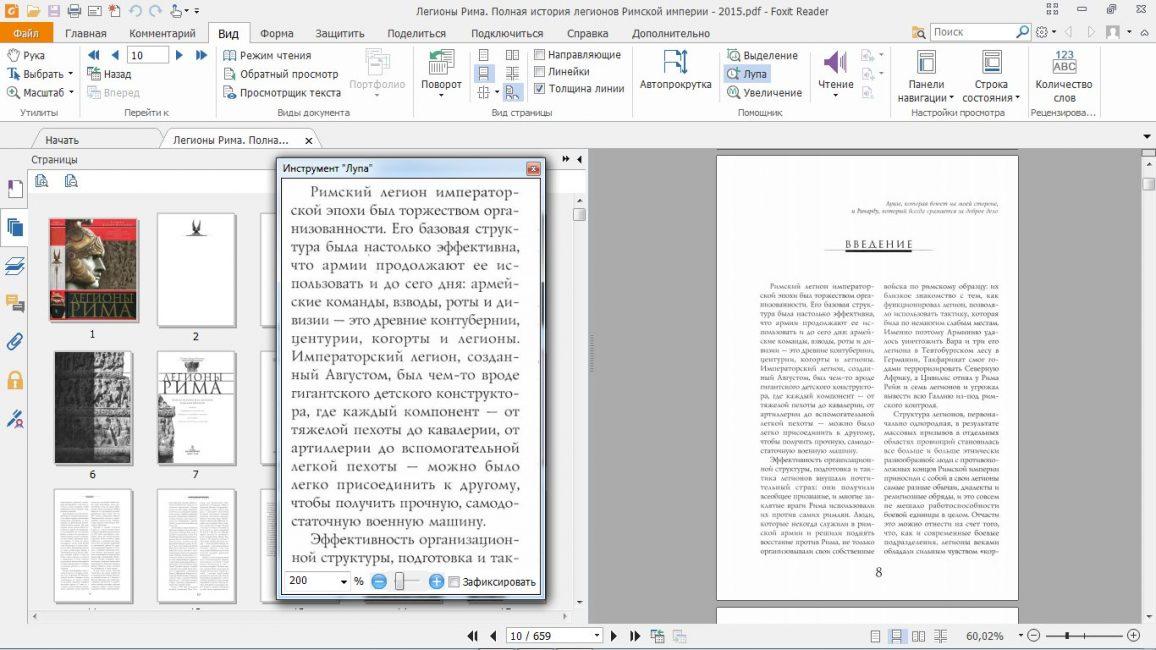 ТОП-10 Бесплатных программа для работы с PDF файлами +Отзывы