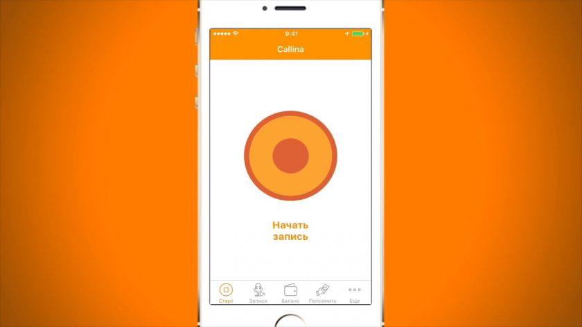 Обзор мобильного приложения Callina - запишет все!