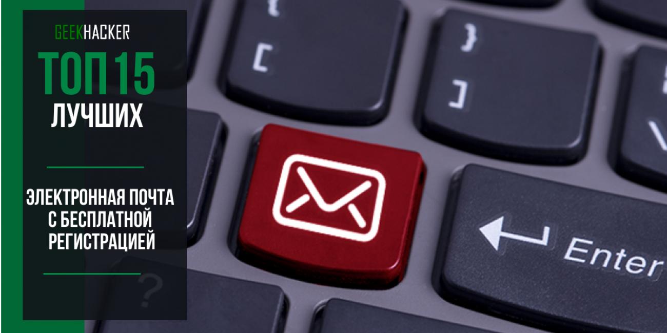 Зачем нужна бесплатная электронная почта?