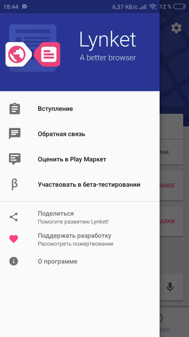 Лучшие браузеры для Android